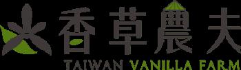 香草農夫 – 台灣香莢蘭農場